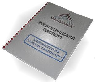 Энергетический расчета паспорт программу