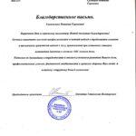 blag-pismo-zhsk-26-lunach-135-001