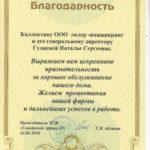 """ТСЖ """"Советской армии 33"""""""