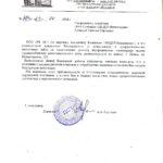 """Управляющая компания  """"УК ДСТ П"""""""