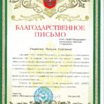 blag-pismo-shlyapnik-sosh-05-06-2018-001