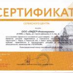 sertifikat-sc-teplokom-ivt-2018-god-001