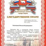 Администрация Дзержинского района г. Перми