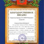 МДОУ Детский сад №390