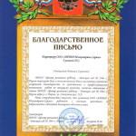 МОУ СОШ № 70