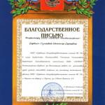 МОУ СОШ №74