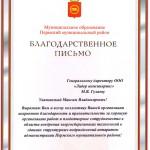 МО Пермский муниципальный район