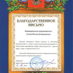 МАДОУ Детский сад №155