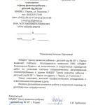 МАДОУ ЦРР-Детский сад №35