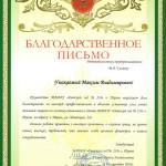 МАДОУ Детский сад №218