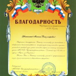 МДОУ ЦРР-Детский сад №378