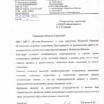 МКП ВВГП Вильва-Водоканал
