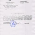 Администрация Купросского сельского поселения