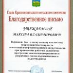 Красноясыльское сельское поселение