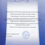 МАОУ СОШ №72