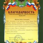 """ТСЖ """"Молодежный"""" ул. Веденеева, 13"""
