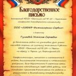МДОУ Детский сад №24 (2)