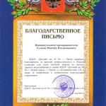 МДОУ Детский сад №36 (1)