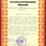 МДОУ Детский сад №36 (2)