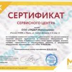 Сертификат Сервисного центра