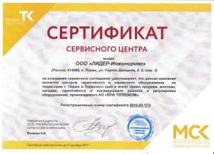 Sertifikat SC Teplokom_mini