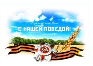 С праздником Победы