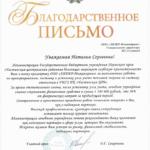 Благодарственное письмо Частинская Центральная Районная Больница