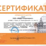 Сертификат Теплоком 2020